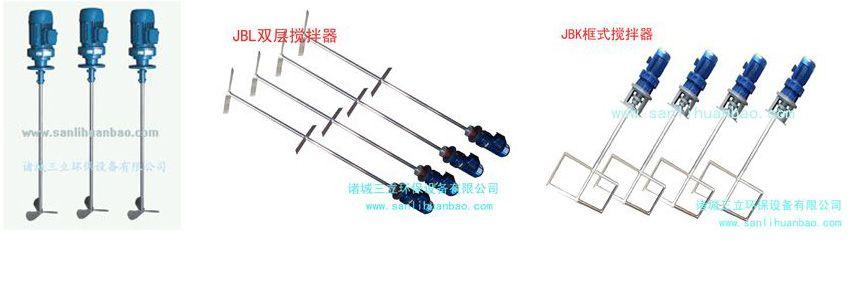 是由减速电机,联轴器,搅拌轴,螺旋片(jbl),框式搅拌架(jbk)构成.
